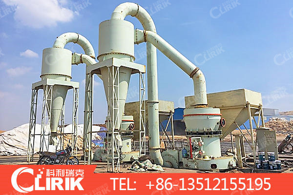 powder grinding mill plant